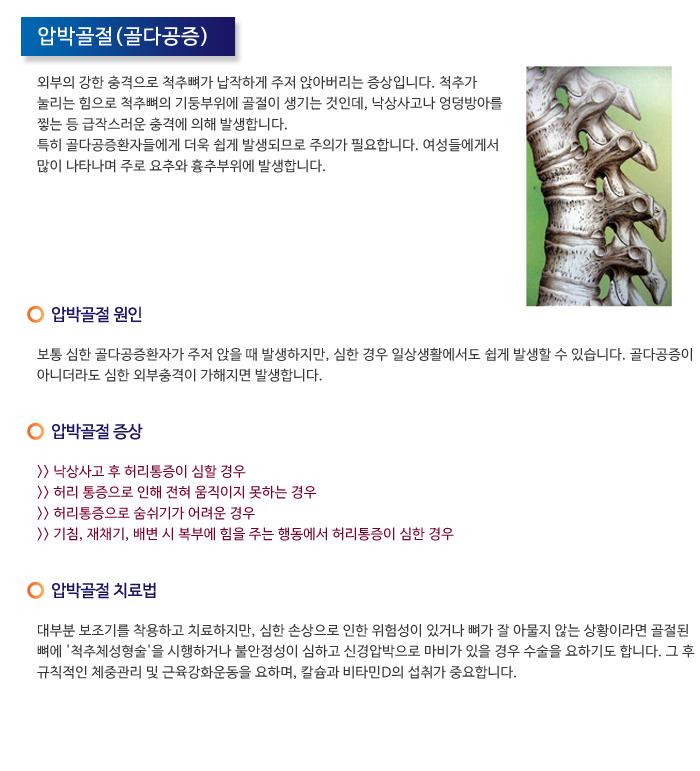 통증질환_압박골절.jpg