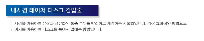 내시경레이저-수정.jpg