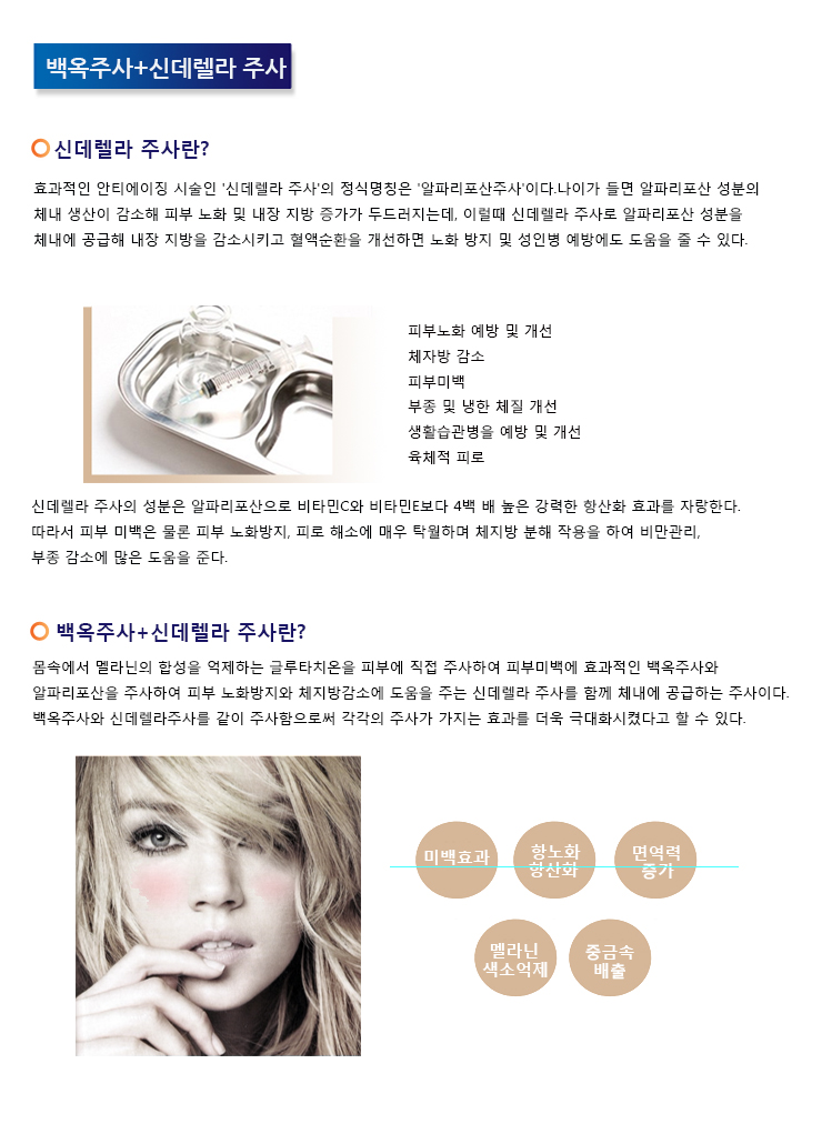 백옥+신데렐라주사.jpg